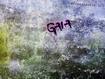 Sfondo: Gaia
