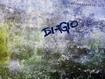 Sfondo: Biagio