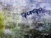 Sfondo: Giorgio